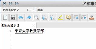 漢字変換の例
