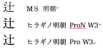 Word における 90JIS/JIS2004 の打ち分け