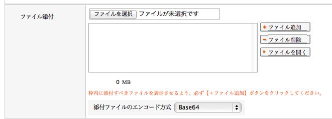 添付ファイルの欄