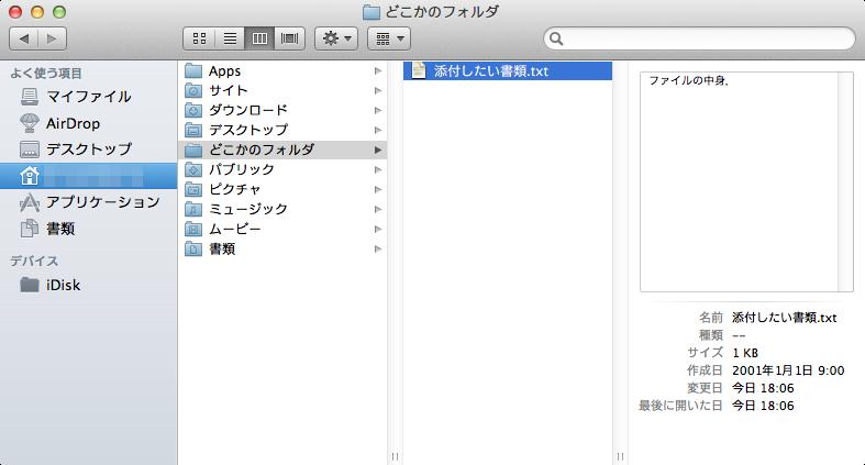 添付ファイルの選択