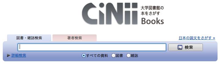 13.2.4 東京大学 OPAC 以外の蔵書データベース
