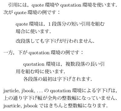 quote, quotation 環境