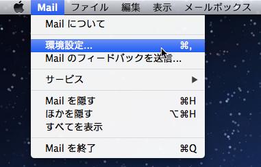 Mail の環境設定を開く