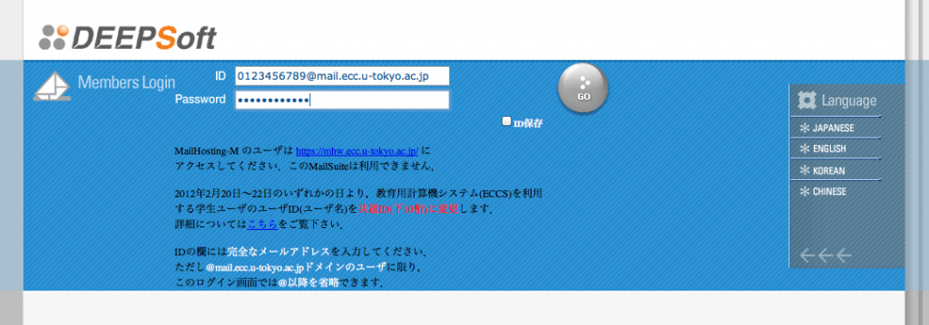 MailSuiteログイン画面
