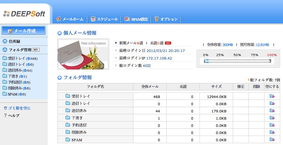 MailSuiteのトップページ