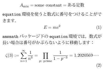 \text, equation 環境の例
