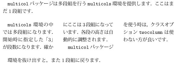 multicol パッケージの使用例