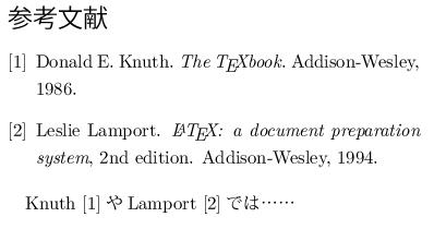 文献引用の例