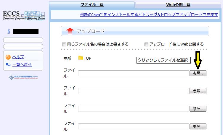 WebDAV 経由のアップロード