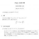 first.pdf の一部分