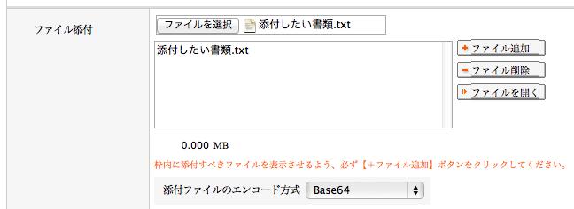 ファイルを追加