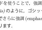 \emph の例