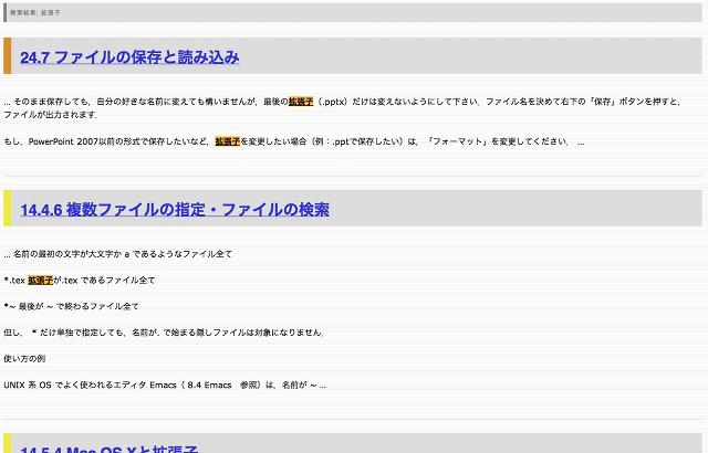 HWB 検索の結果の例
