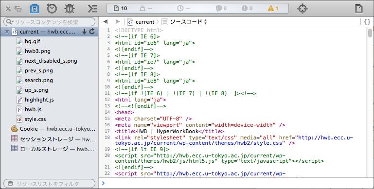 safariでのソースコード画面