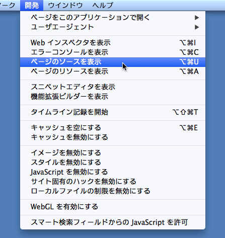 メニュー「開発」→「ページのソースを表示」