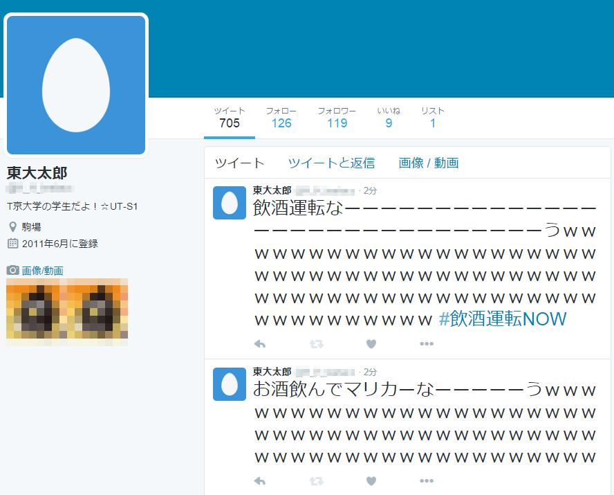 burning_twitter